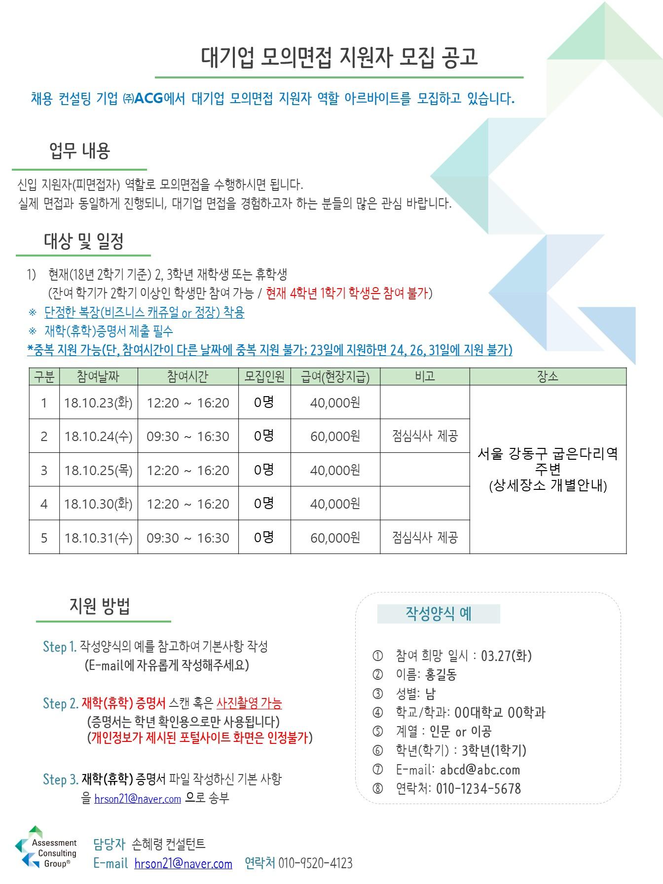 ★ 18하_대기업 rp모집(대학생)_2.jpg