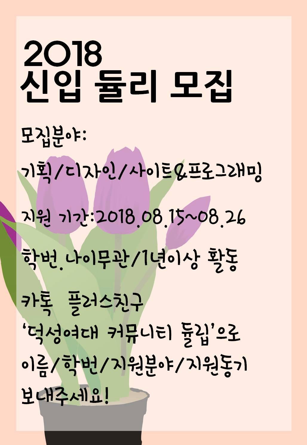 2018 신입 듈리 모집.jpg