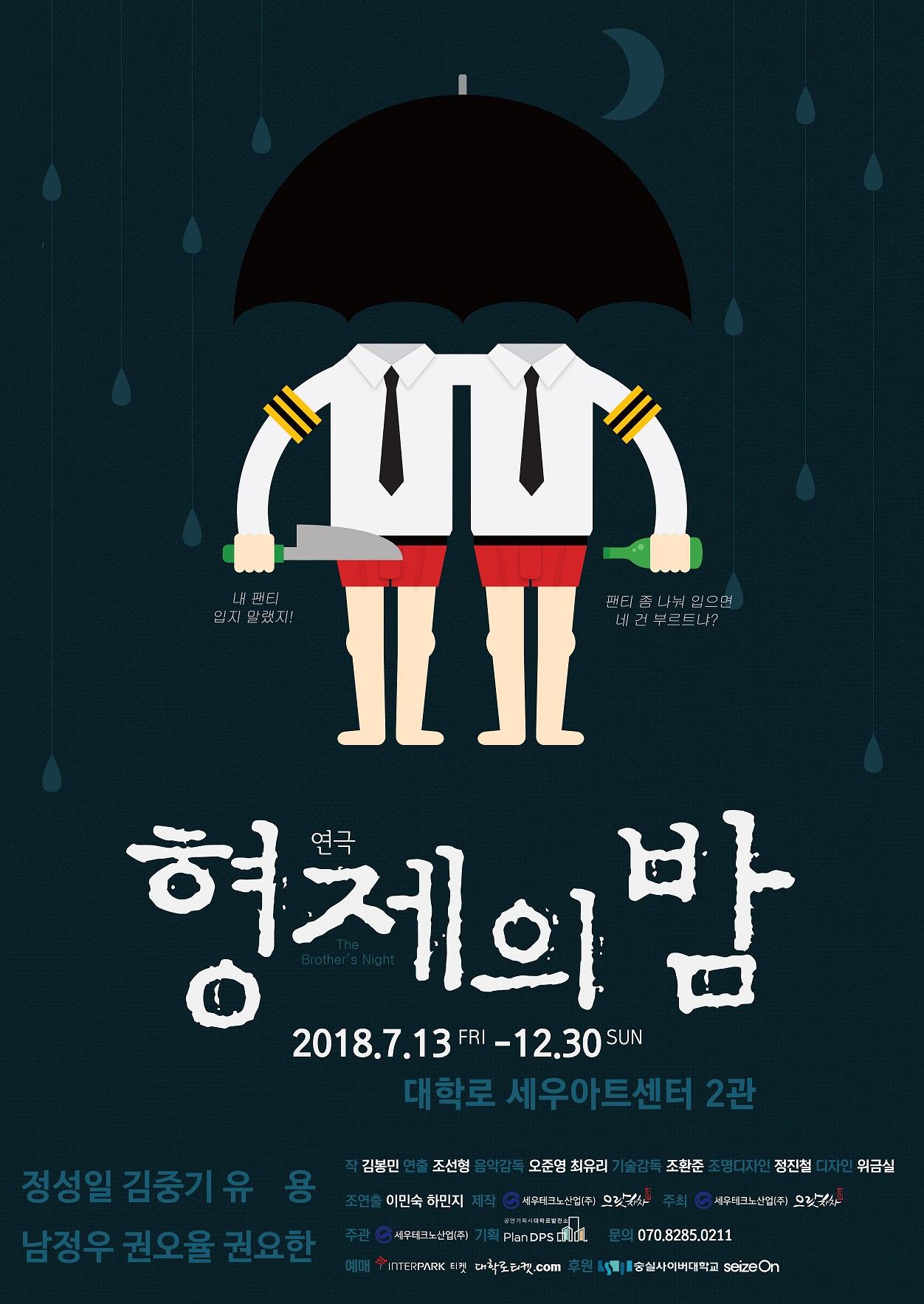 형제의밤_A2_포스터_온라인_저용량.jpg