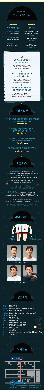 [형제의밤]상세페이지_2018_정성일수정_저용량.jpg