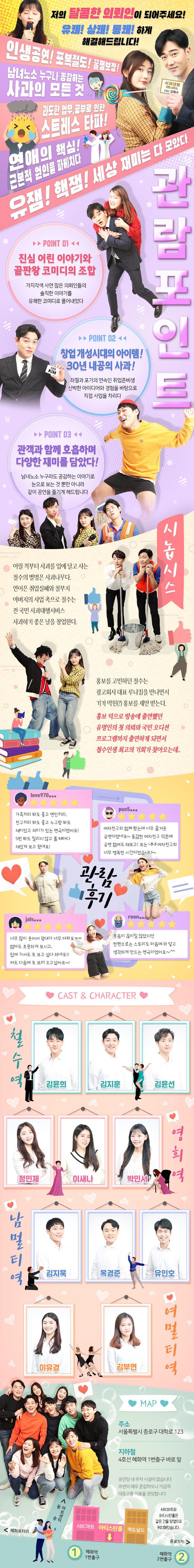 연극 달콤한 의뢰인_상세페이지 (1).jpg