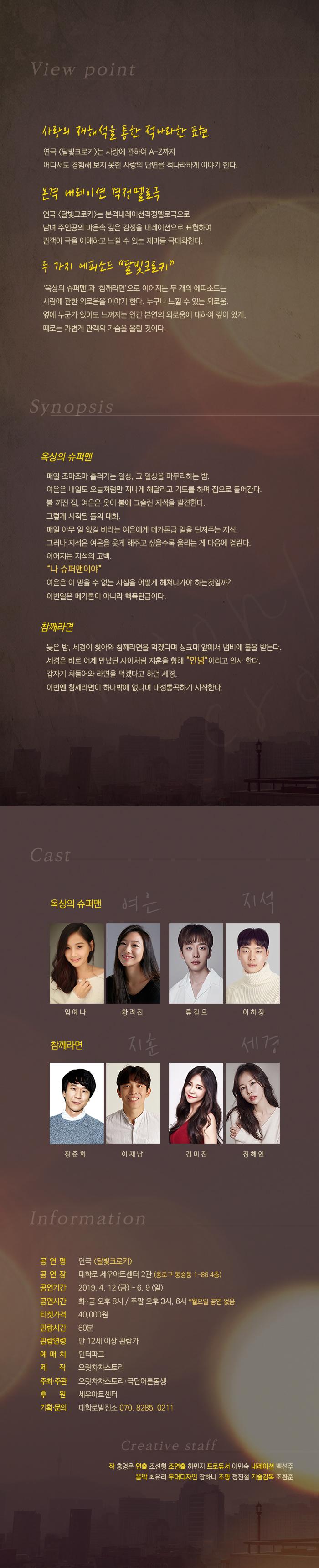 2019_달빛크로키_웹상세페이지.jpg