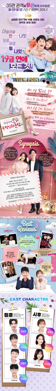 극적인하룻밤_시즌10.jpg