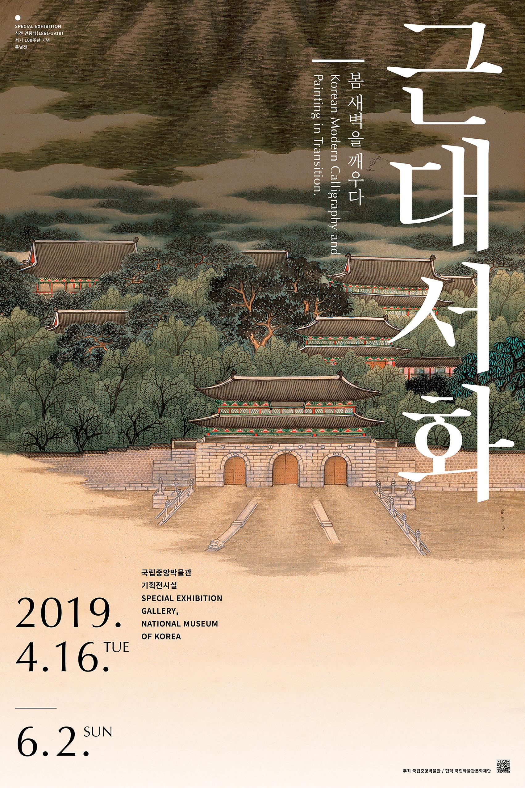 근대서화 봄 새벽을 깨우다전 포스터.jpg