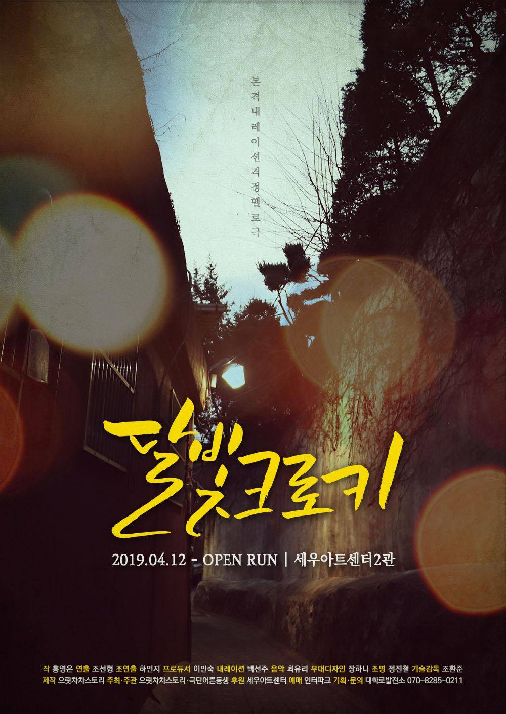 [달빛크로키] 포스터_RGB (저용량).JPG
