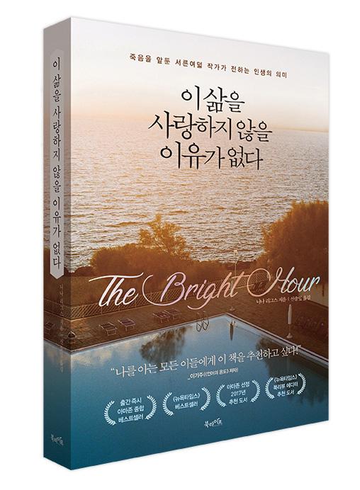 20171130_이삶을사랑_입체(소).jpg