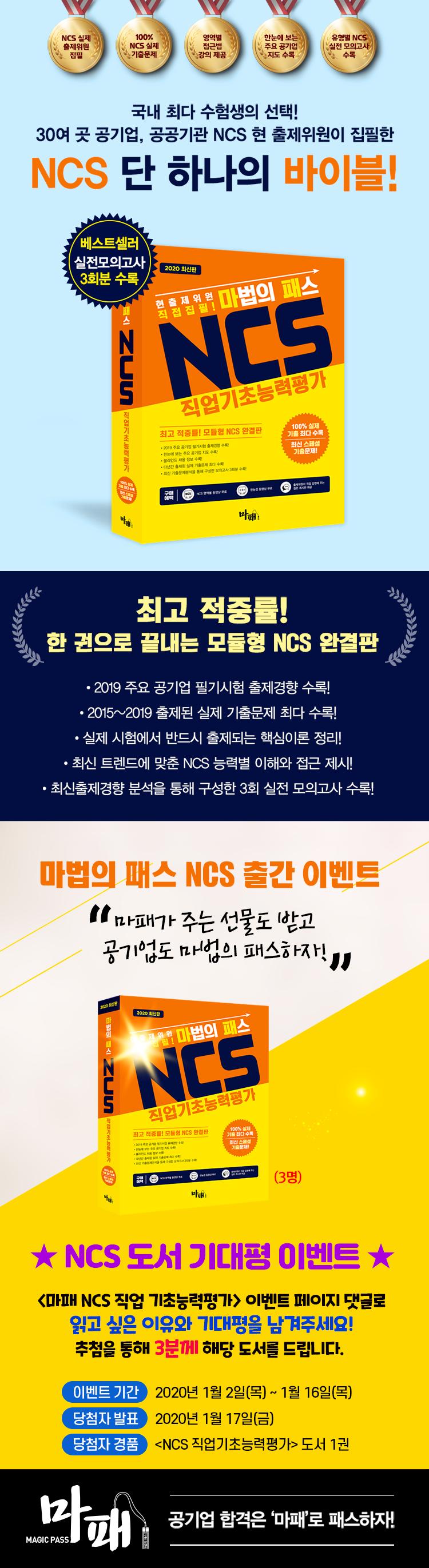 NCS 기대평이벤트페이지2020.png