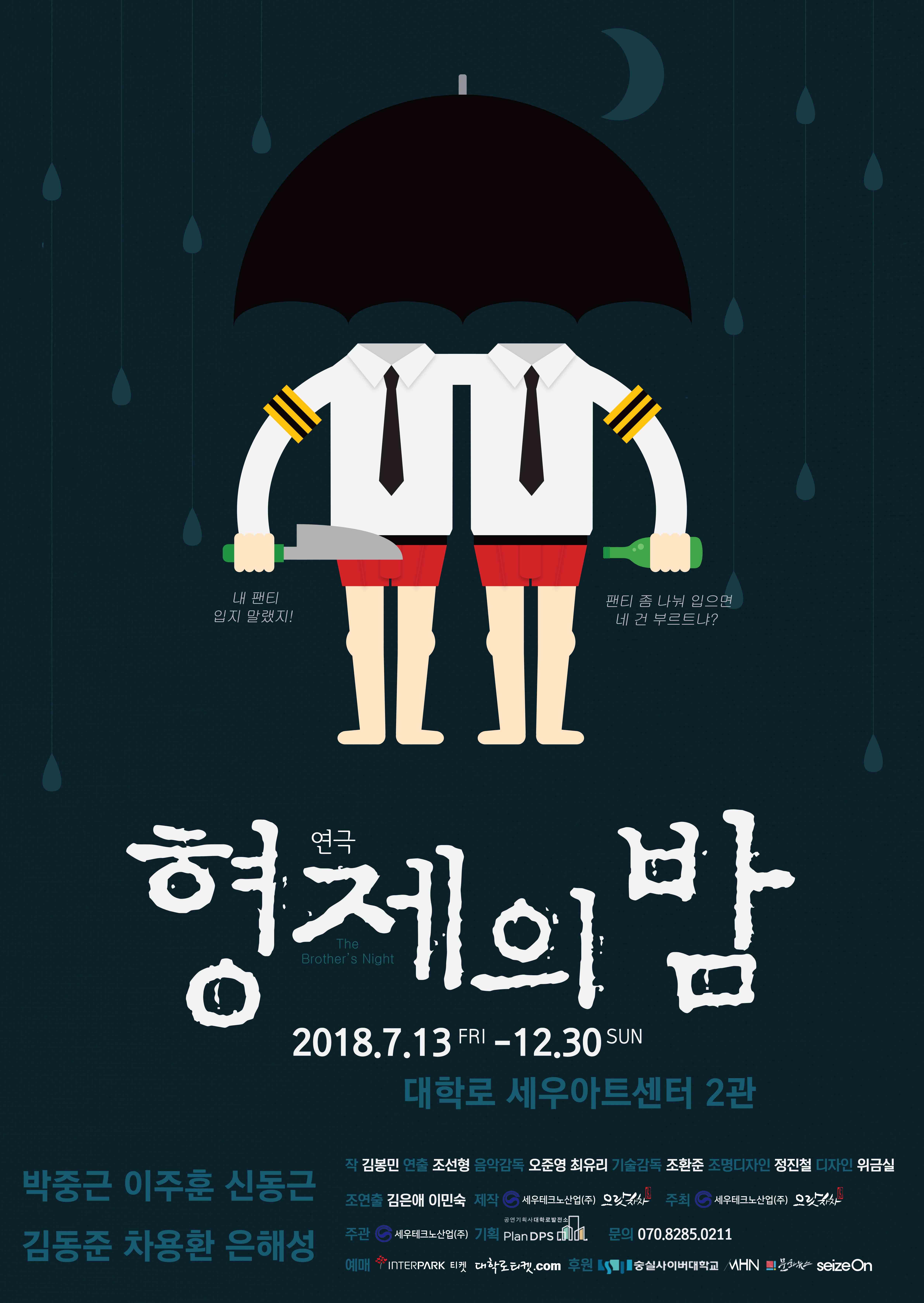 [대학로 휴먼코미디 연극_형제의밤] A2_포스터_온라인.jpg