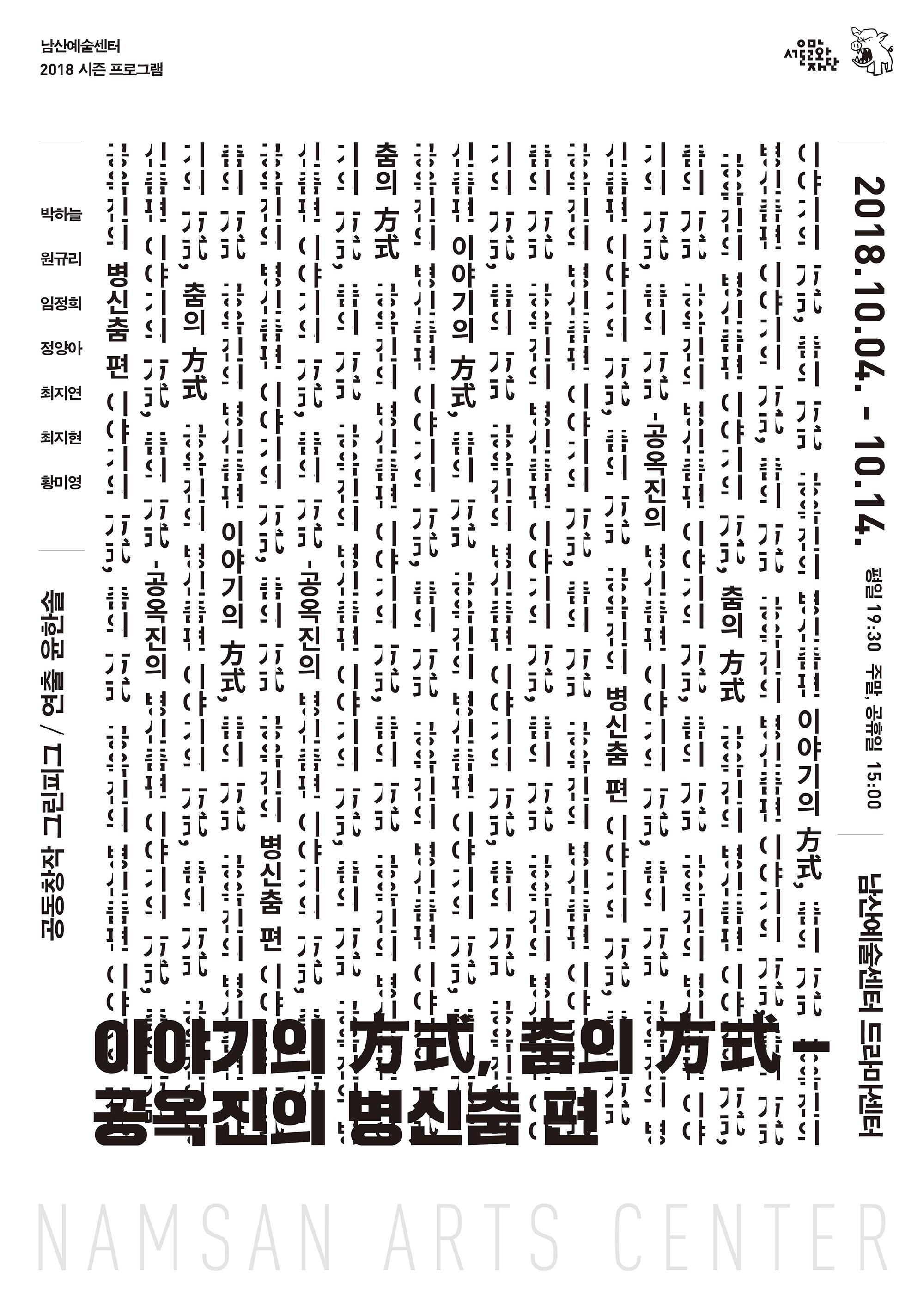 이방춤방_포스터(최종).jpg