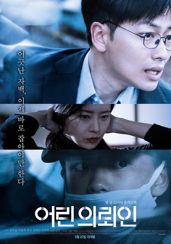 어린-의뢰인_메인-포스터_01(5월-22일-대개봉).jpg